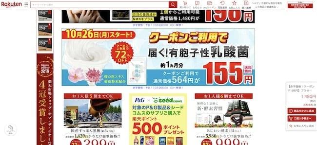 Screenshot of Rakuten Japan homepage
