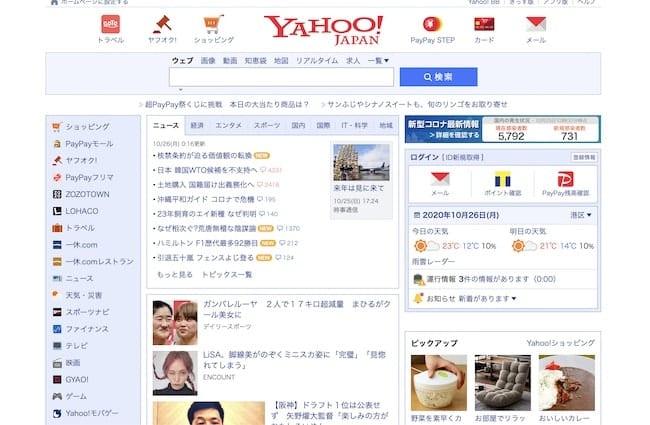 Screenshot of Yahoo Japan homepage