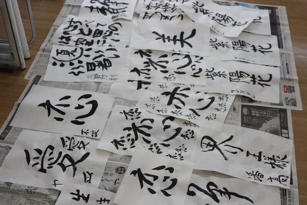 Japanese calligraphy on white paper